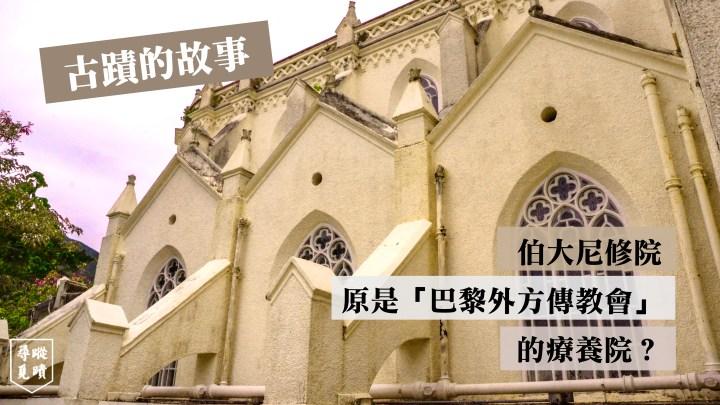 【古蹟的故事:伯大尼修院原是「巴黎外方傳教會」的療養院?】
