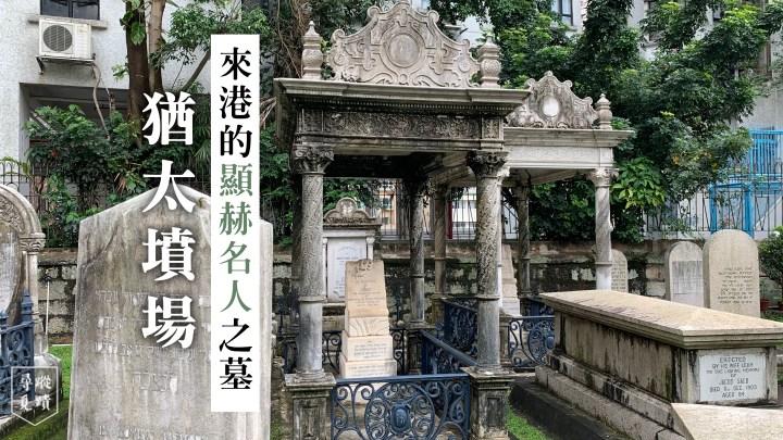 【#猶太墳場:來港的顯赫名人之墓】