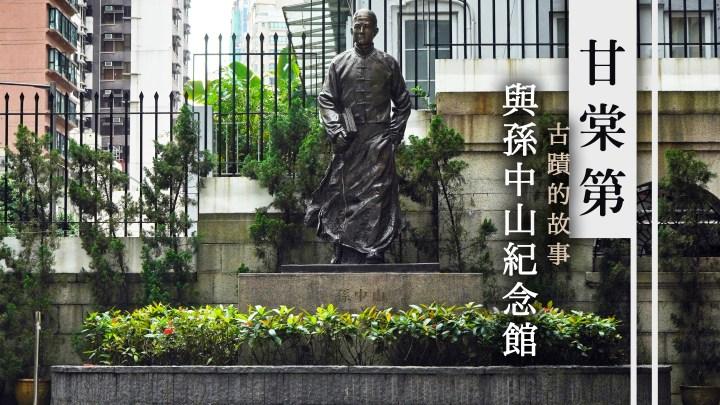 【#古蹟的故事:甘棠第與孫中山紀念館】