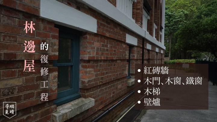 【#尋幽探秘:林邊屋的復修工程】