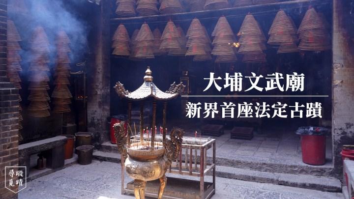 【大埔文武廟:新界首座法定古蹟】