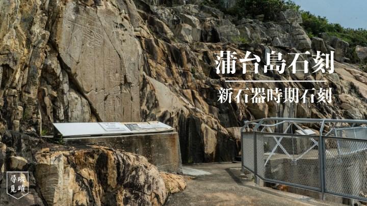 【蒲台島石刻:新石器時期石刻】