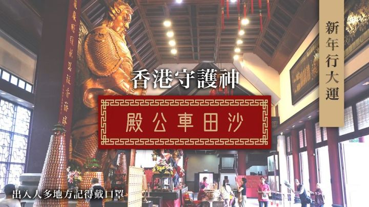 【新年行大運】香港守護神—沙田車公殿