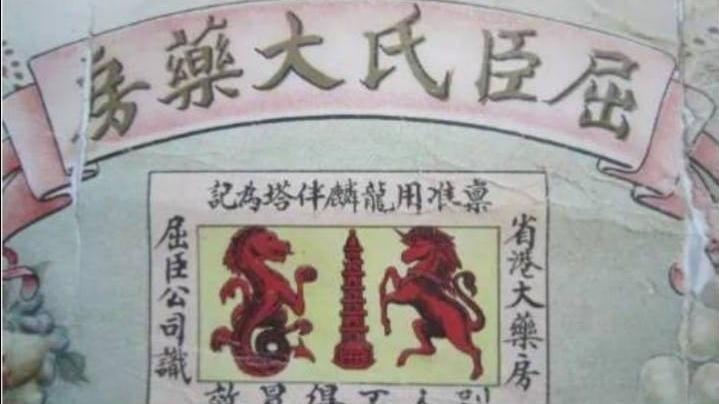 【立足香港179年的大藥房 —— 香港屈臣氏】