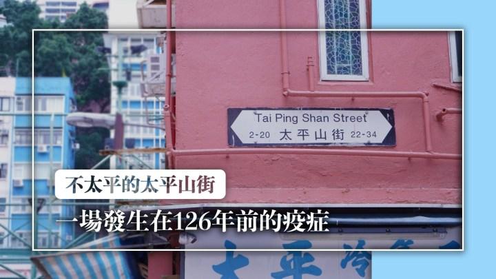 【不太平的太平山街——一場發生在126年前的疫症】
