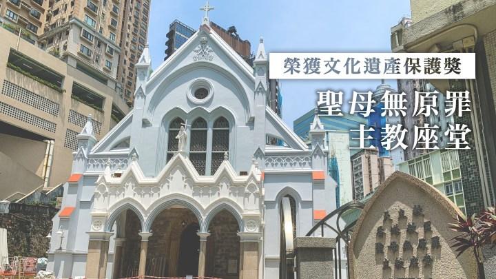 【榮獲文化遺產保護獎:聖母無原罪主教座堂】