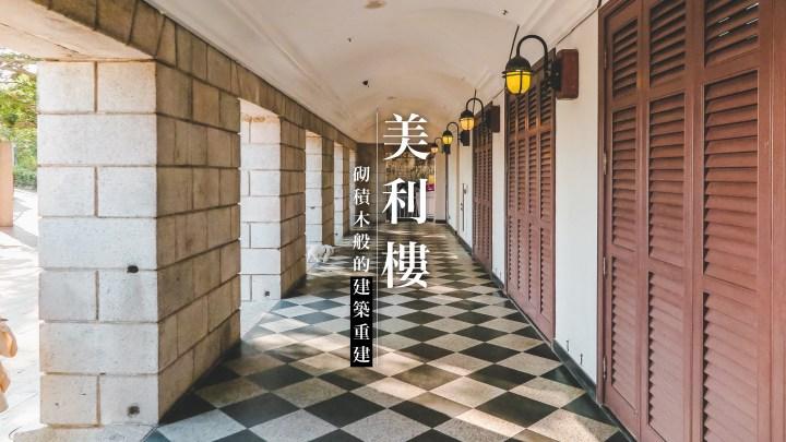 【美利樓建築特色:砌積木般的建築重建】