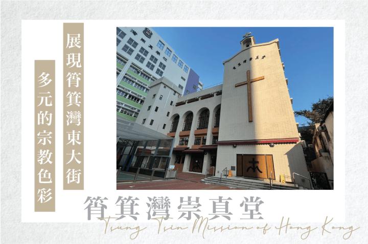 【展現筲箕灣東大街多元的宗教色彩——崇真堂】