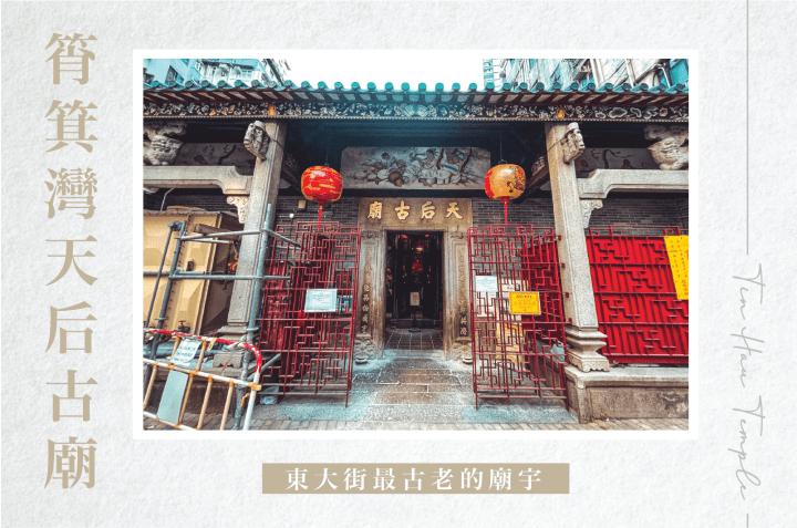 【東大街最古老的廟宇——天后古廟】