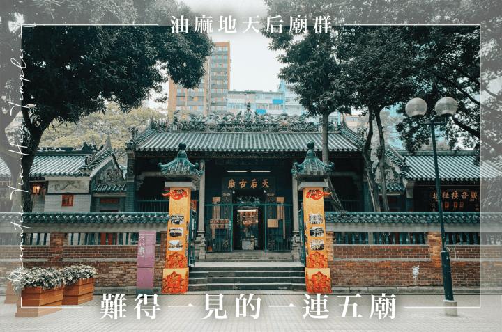 【油麻地天后廟群(上):難得一見的一連五廟】