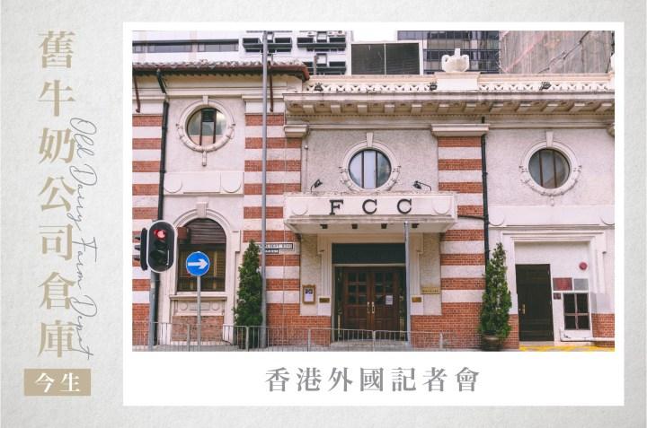 【舊牛奶公司倉庫的今生:香港外國記者會】
