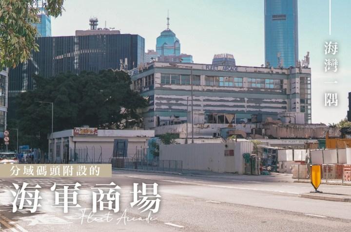【海灣一隅——分域碼頭附設的海軍商場】