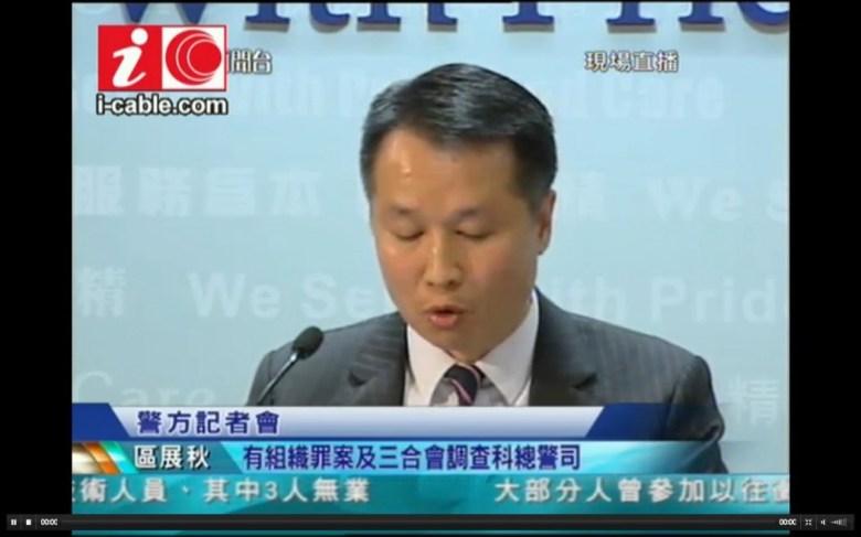 Police Superintendent Au