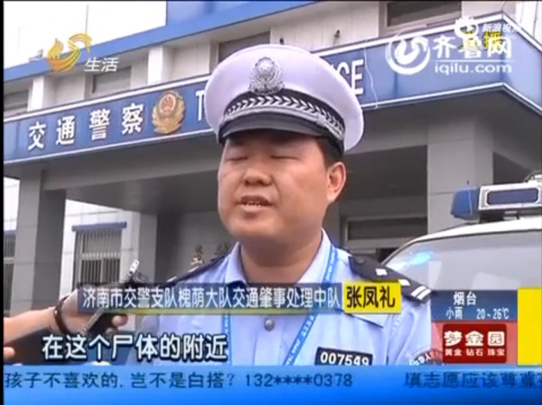 Jinan city police