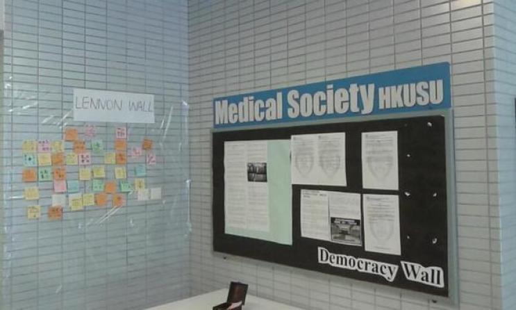 Lennon Wall HKU Medical Campus