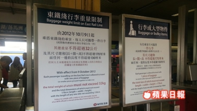 east rail line luggage restriction