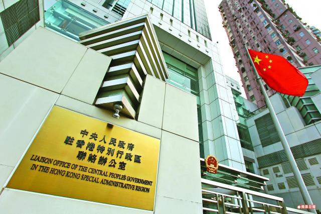 The China Liaison Office. Photo: Apple Daily.