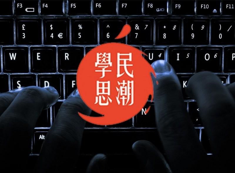 scholarism cybercrime hack hong kong