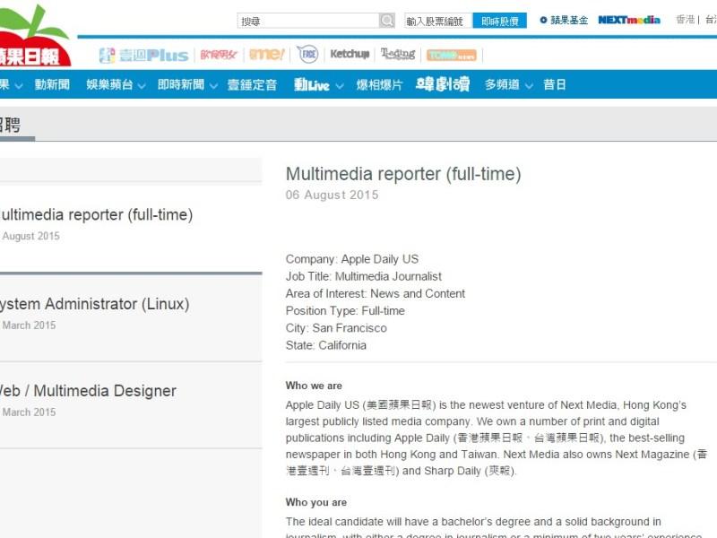 Apple daily recruitment notice