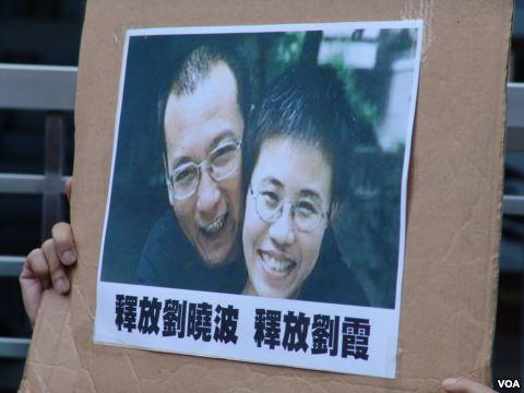 Free_Liu_Xiaobo_and_Liu_Xia,_Hong_Kong