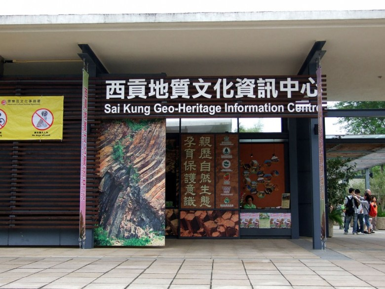 sai kung geoheritage information centre