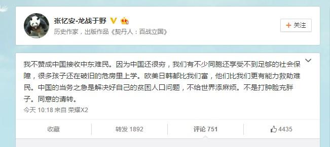 Writer Photo: Weibo