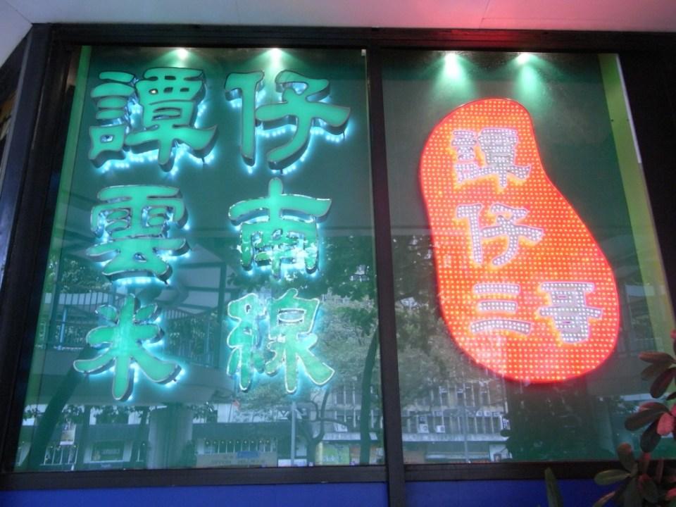 TamJai SamGor branch at Energy Plaza, Tsim Sha Tsui East