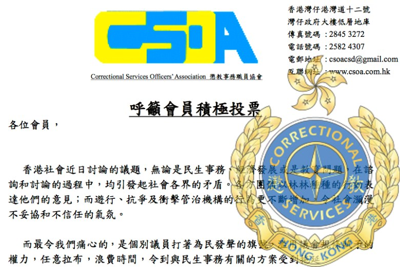 Letter from the Correctional Services Officers' Associations.