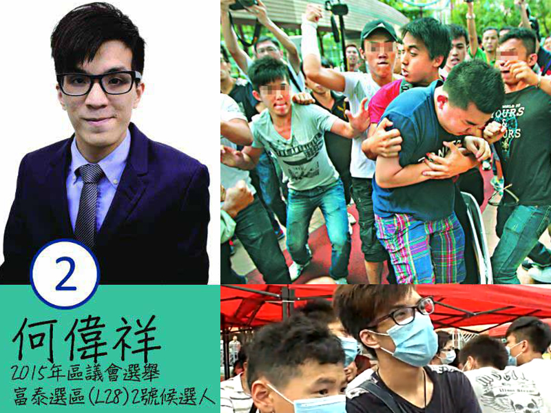 Ho Wai Chung was seen in a mask with a group of people beating up protesters against Leung Chun-ying.