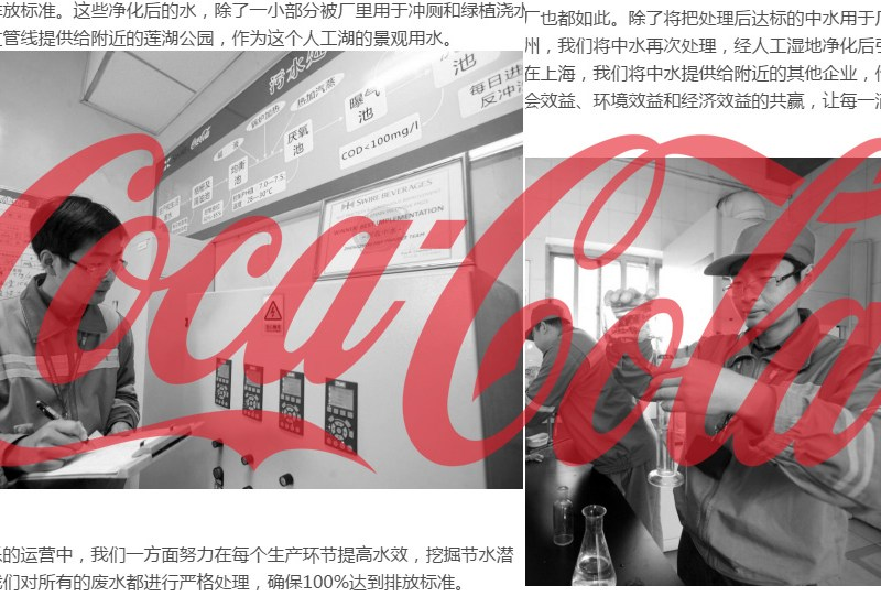 coca-cola china water pollution