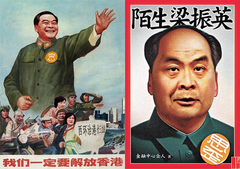 Parody photos of Leung Chun-ying and Mao Zedong.