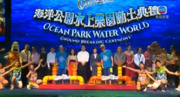 carrie lam ocean park