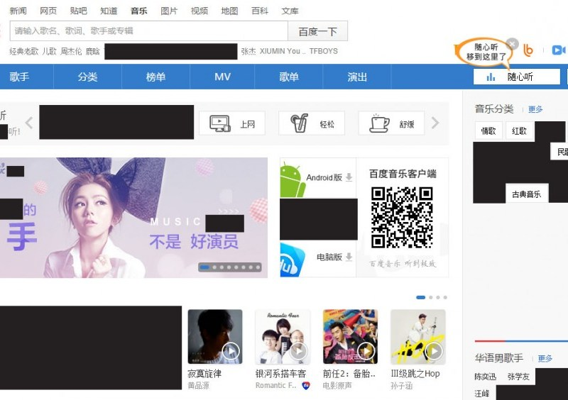 Baidu Music censorship