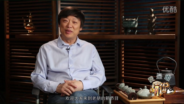 Hu Xijin welcomes viewers in the first episode of his new talk show.