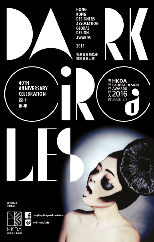 HKDA Global Design Awards 2016
