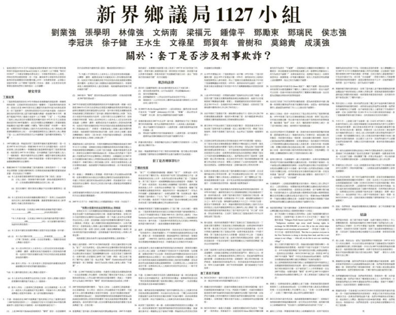The Heung Yee Kuk advertisement in newspapers on December 24, 2015.
