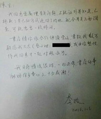 alleged letter