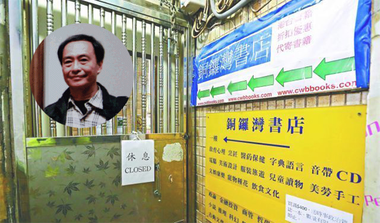 Lee Bo, a shareholder of the Causeway Bay Books, went missing on December 30.