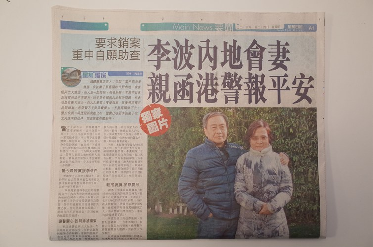 Lee Bo with his wife in China on January 23.