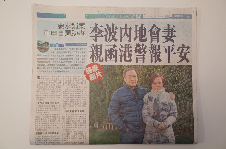 Lee Bo with his wife on January 23.