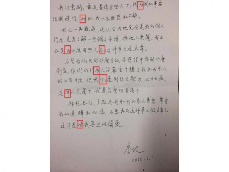 A new letter from Lee Bo. He used some simplified Chinese characters again (marked in red). Photo: Apple Daily.