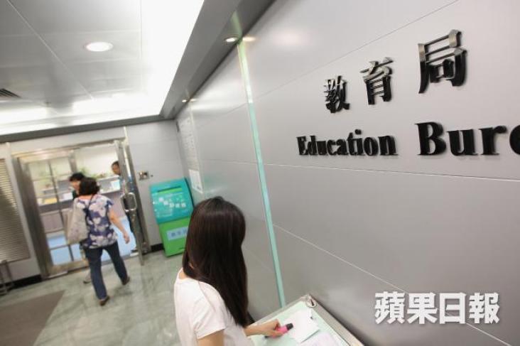 Education Bureau