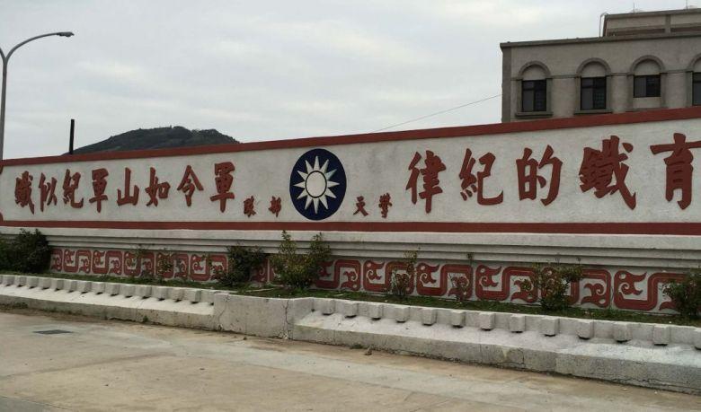 Matsu slogan on building