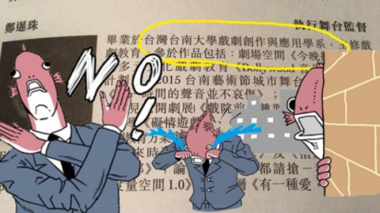Judy Cheng Chim-chu, who graduated from National University of Tainan, posted on her Facebook account that the term national was removed, on the pamphlet of the programme.