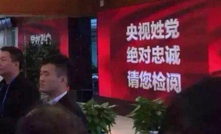 CCTV surname party
