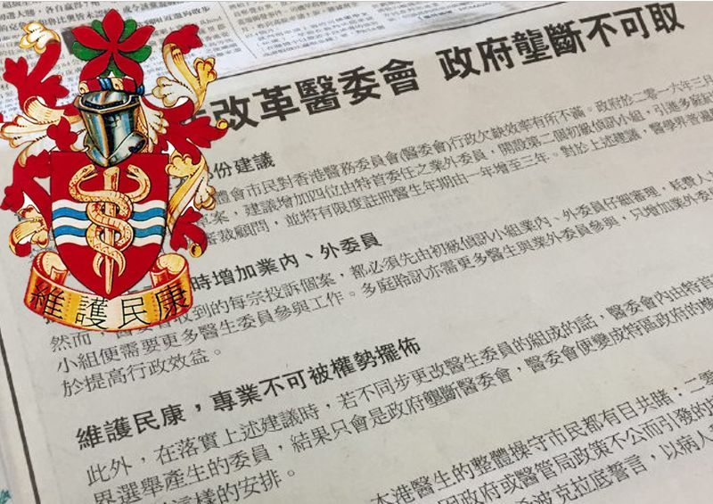 hk medical association