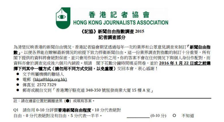 hkja survey