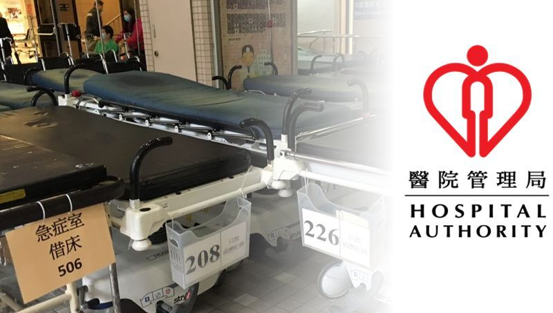 hospital authority beds
