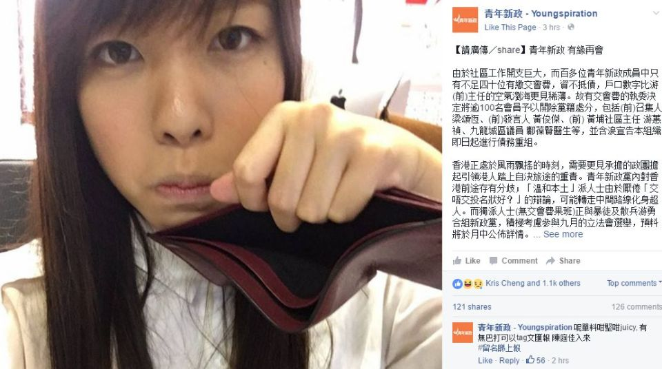 Youngspiration member with empty wallet.