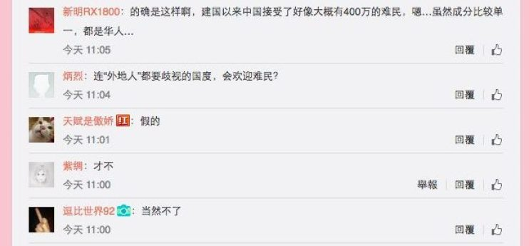 Netizens Comments refugees China Weibo